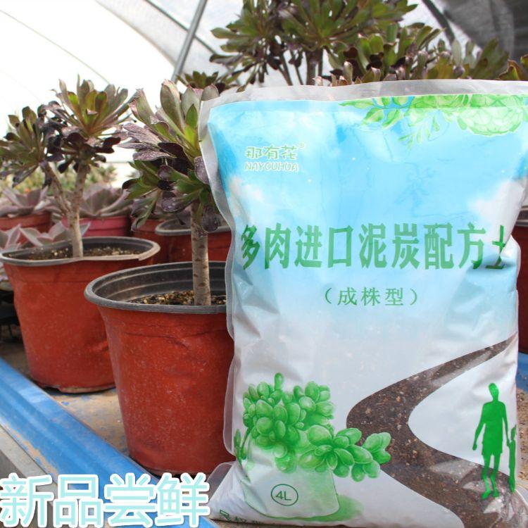 多肉营养土育苗老桩进口丹麦托普土混合土绿植专用营养土有机土