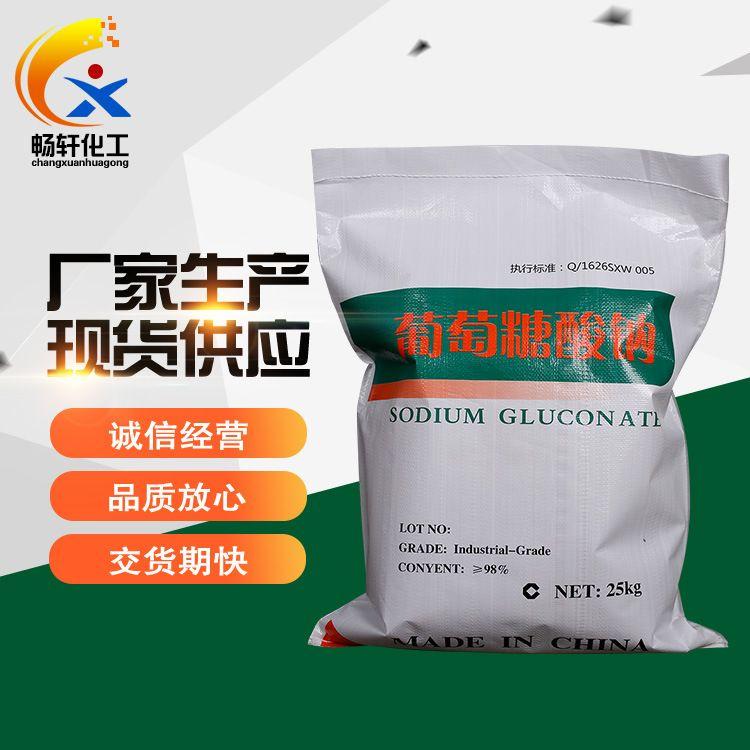 厂家直销国标优级品清洗剂葡萄糖酸钠 99%高含量葡萄糖酸钠缓凝剂