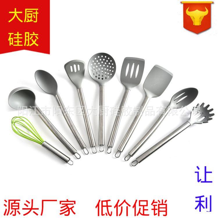 不锈钢手柄硅胶厨具9件套不粘锅套装环保 厨房工具 烘焙用具