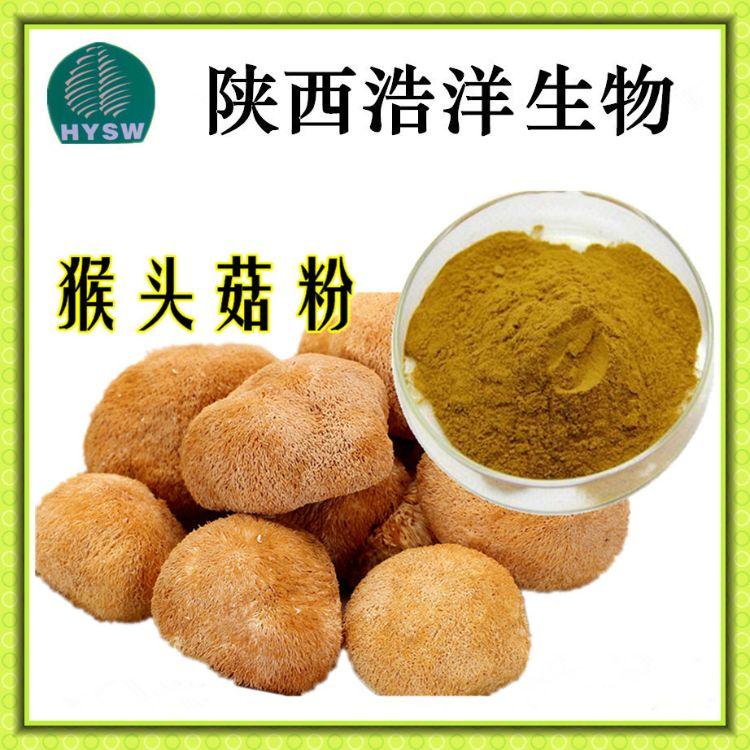 【猴头菇】天然食用菌  猴头菌 猴头菇多糖 陕西浩洋 猴头菇价格