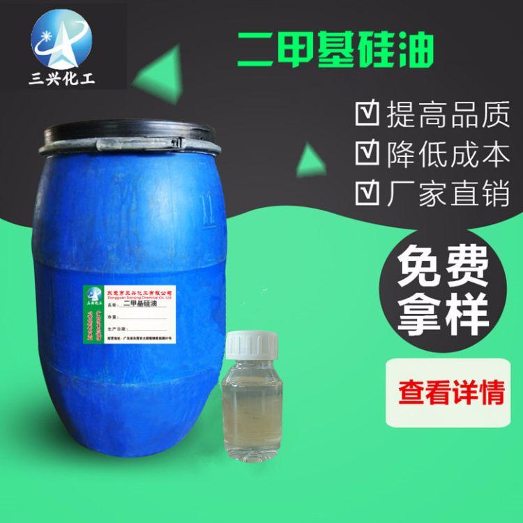 二甲基硅油(玻璃胶型) 硅油柔软剂 纺织助剂硅油 手感整理剂