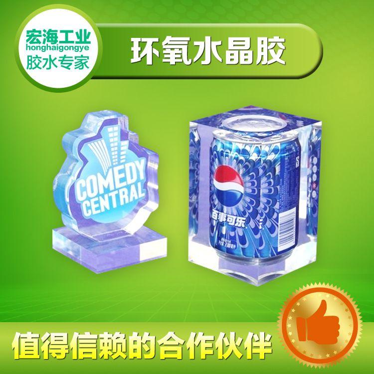 AB水晶滴胶 透明水晶胶水 环氧透明树脂ab胶 金鱼标本滴胶