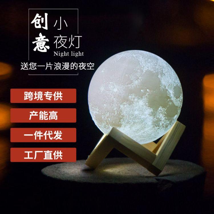 3D打印月球灯月亮灯七夕情人节创意礼物触控小夜灯厂家直销