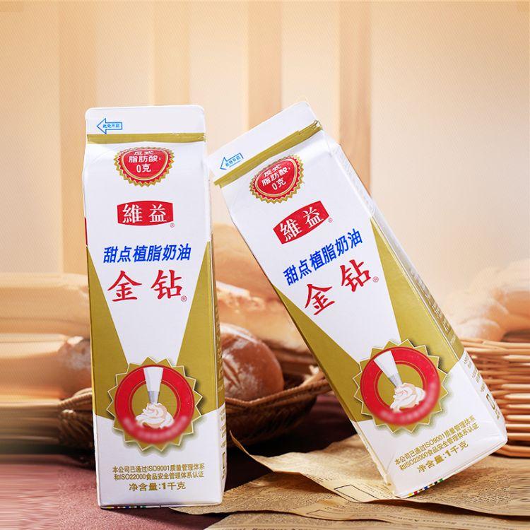 烘焙原料 奶油 食品原料 金钻植物奶油 金钻奶油 维益食品
