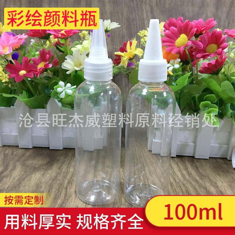 批发 100ml小口油瓶油墨瓶染料瓶 pet透明小口瓶尖嘴瓶彩绘颜料瓶
