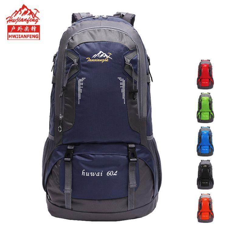 跨境专供 运动户外包60L户外登山包户外旅行双肩背包户外用品爆款