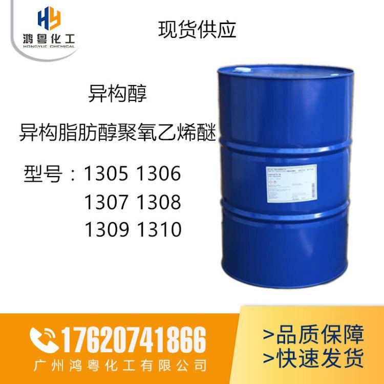 异构醇醚1308 乳化剂TO-8 十三异构醇聚氧乙烯醚