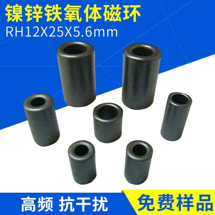 铁氧体抗干扰磁环 12*25*5.6mmRH镍锌磁环 软磁性材料磁环加工
