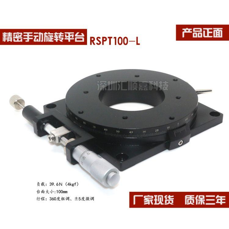 厂家直销顺嘉θ轴角度位移平台RSPT100-L千分尺旋钮微调旋转滑台