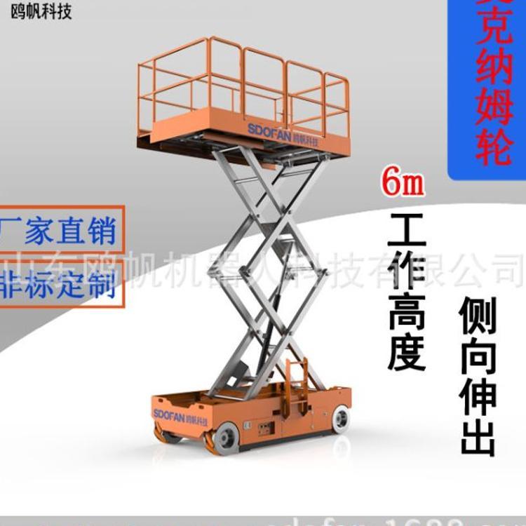鸥帆科技 全向剪叉式移动平台/移动升降机 麦克纳姆轮独立驱动