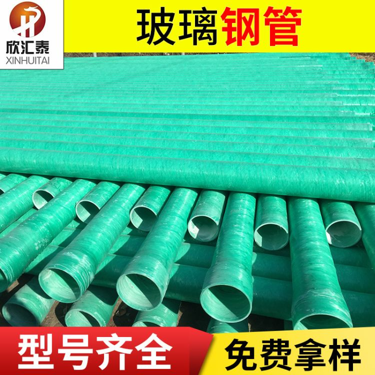 甘肃高强度玻璃钢夹砂管 新疆电力电缆保护管道 高压排水玻璃钢管