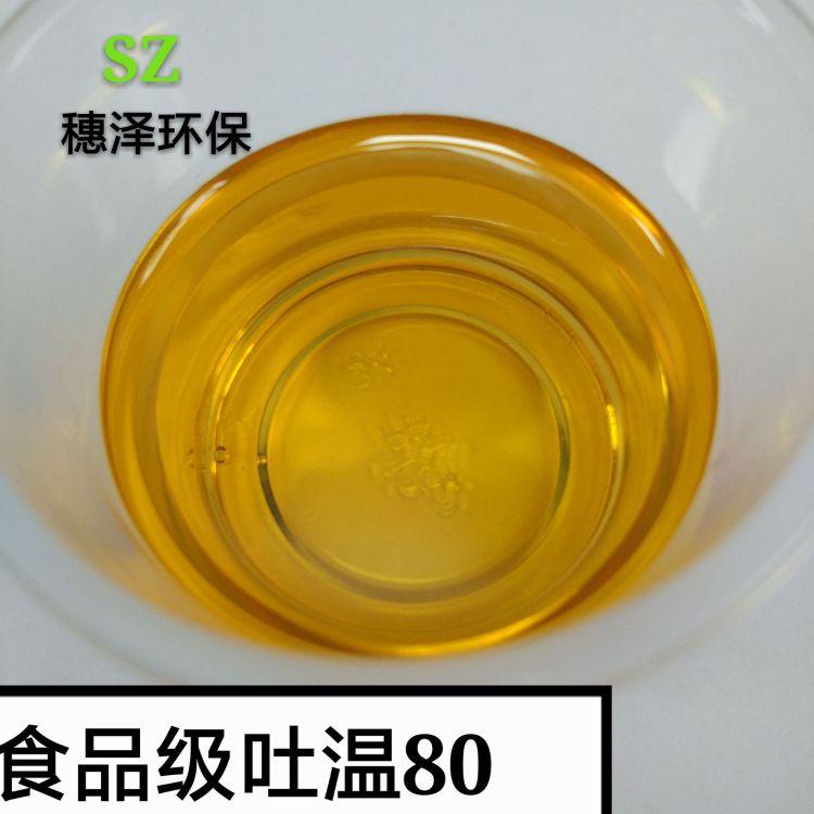 食品级乳化剂分散剂调节剂T-80吐温80食品添加剂1公斤起拍