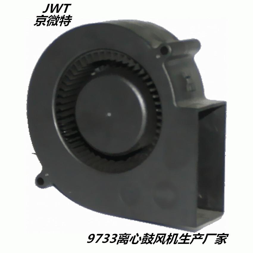 车载净化器鼓风机9733直流鼓风机97X97X33MM优质双滚珠离心鼓风机