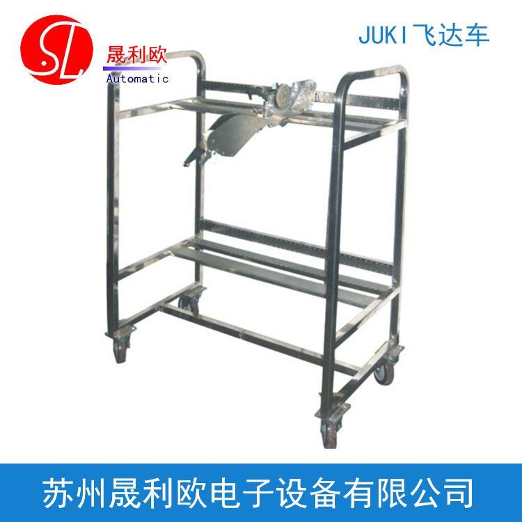 厂家直销电子制造设备 JUKI飞达车YV飞达车富士NXT飞达车
