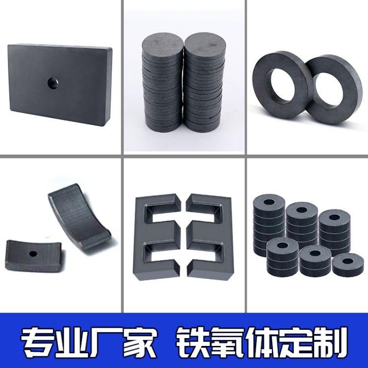 【定制链接】圆形铁氧体 圆环喇叭磁 铁氧体磁芯磁柱方形大吸铁石