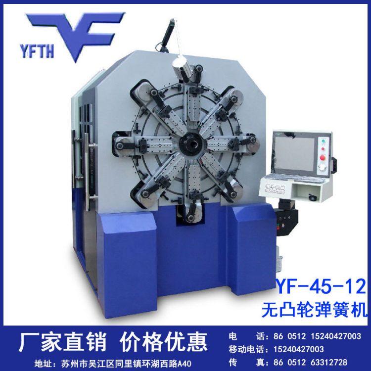 厂家产销无凸轮弹簧机 YF-45-12R无凸轮弹簧机 银丰无凸轮弹簧机