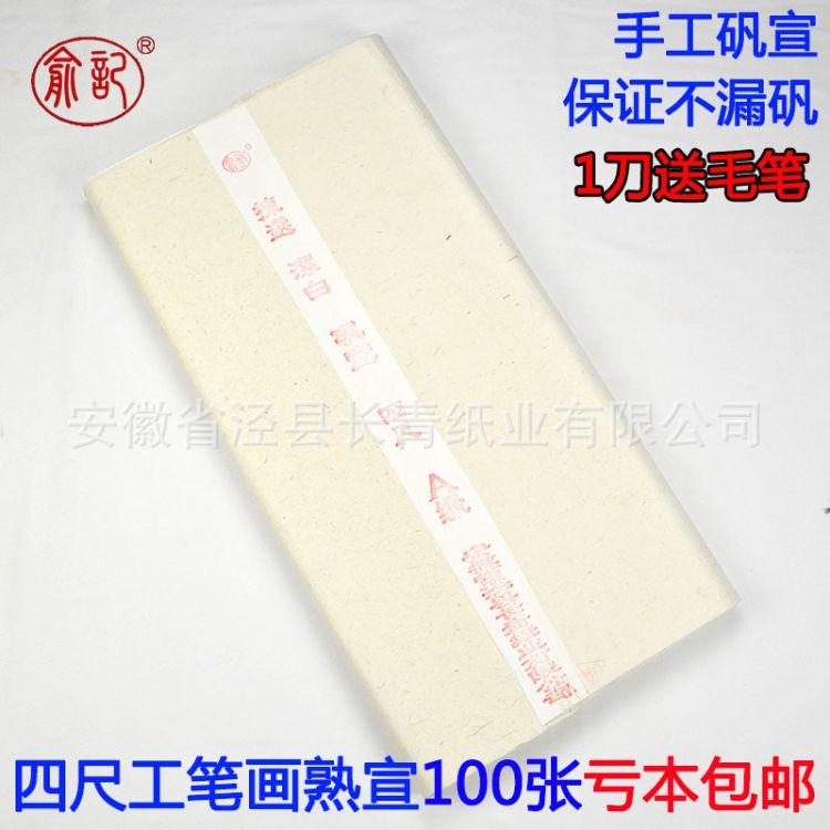 俞记牌安徽宣纸批发四尺矾宣熟宣保证不漏矾硬笔书写工笔画专用