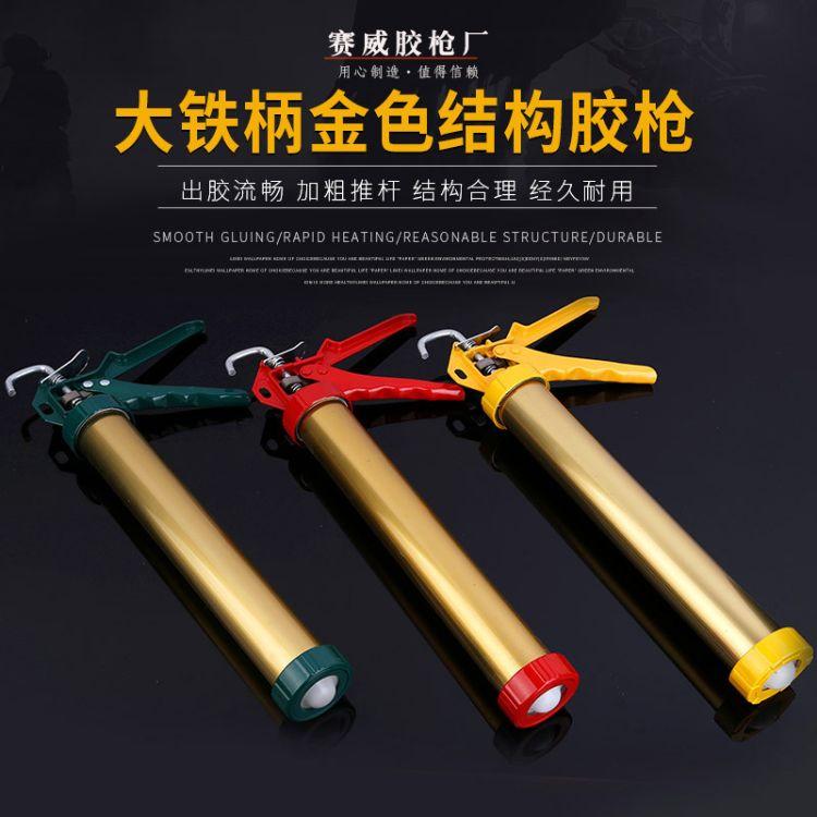 厂家直销大铁柄金色结构胶枪省力结构胶枪 手动软胶不锈钢胶枪