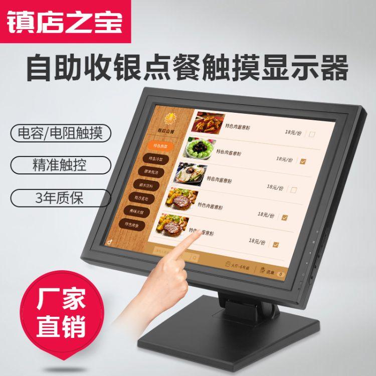 批发15寸触摸显示器自助查询触屏显示器电阻触摸台式自助点餐机
