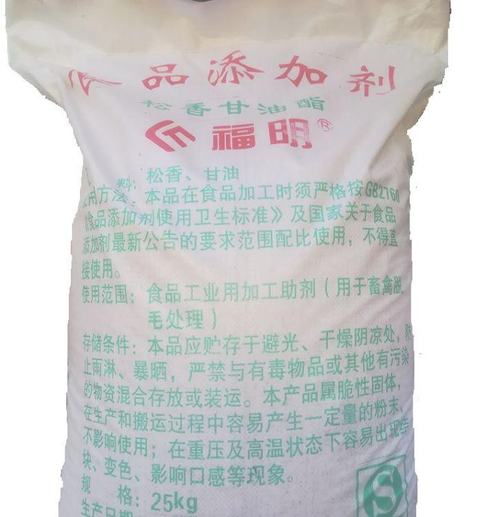 厂家直销(福明 双惠)食品级松香甘油酯动物脱毛松香专用品质保障