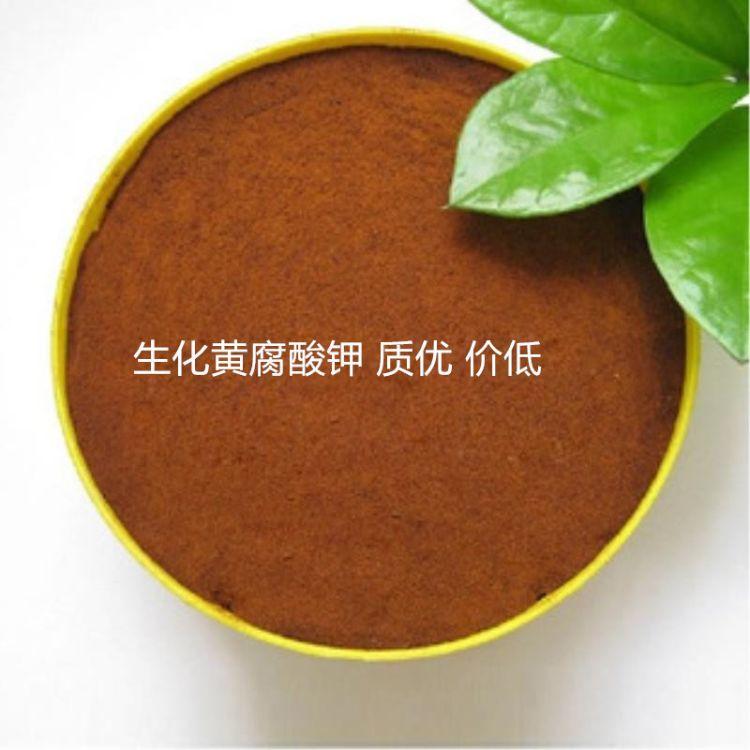厂家直销 生化黄腐酸钾冲施肥滴灌肥 优质黄腐酸钾 量大从优