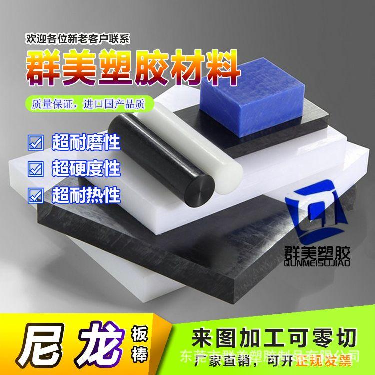 进口尼龙棒蓝色塑料板MC尼龙圆棒PA6黑色尼龙棒材加纤聚酰胺棒料