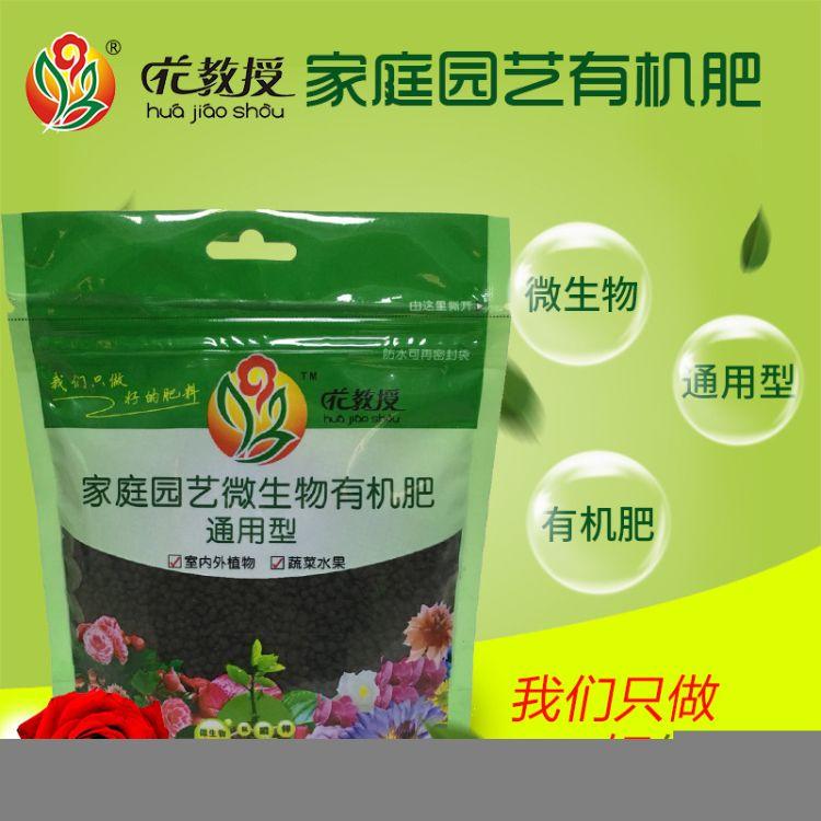 花卉盆栽颗粒有机肥 花卉通用有机肥 花肥 家庭园艺微生物有机肥