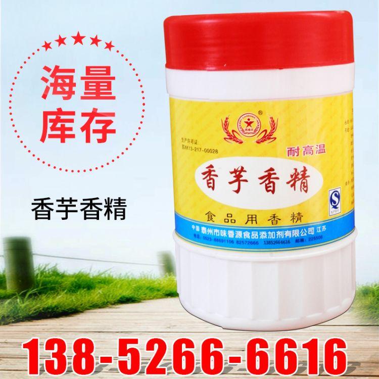 食用香芋香精 食品级白色粉末香精 食品添加剂