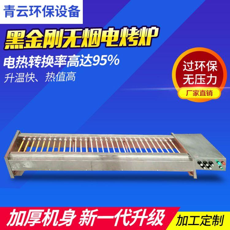 无烟环保电气烧烤炉 商用无烟烤串环保电气烤炉  无烟烤海鲜电气
