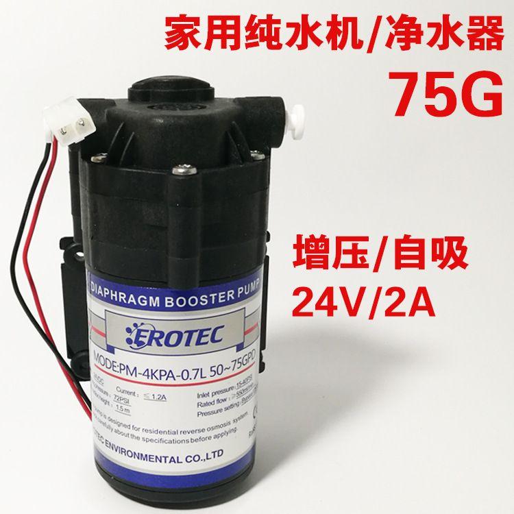 孚诺泰增压泵75G 微小型直流24V高压电动铸铁隔膜泵 电动自吸泵