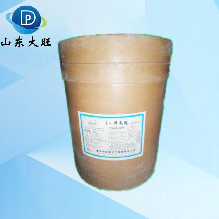 现货供应 L-精氨酸 食品级氨基酸营养增补剂 品质保证