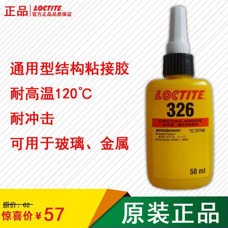 正品乐泰326胶水 塑料金属高强度 乐泰326结构胶 乐泰7649  50ml
