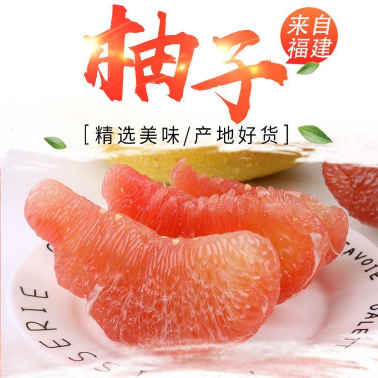 新鲜水果批发福建红柚2个5斤装红心蜜柚应季水果香甜多汁红心柚子