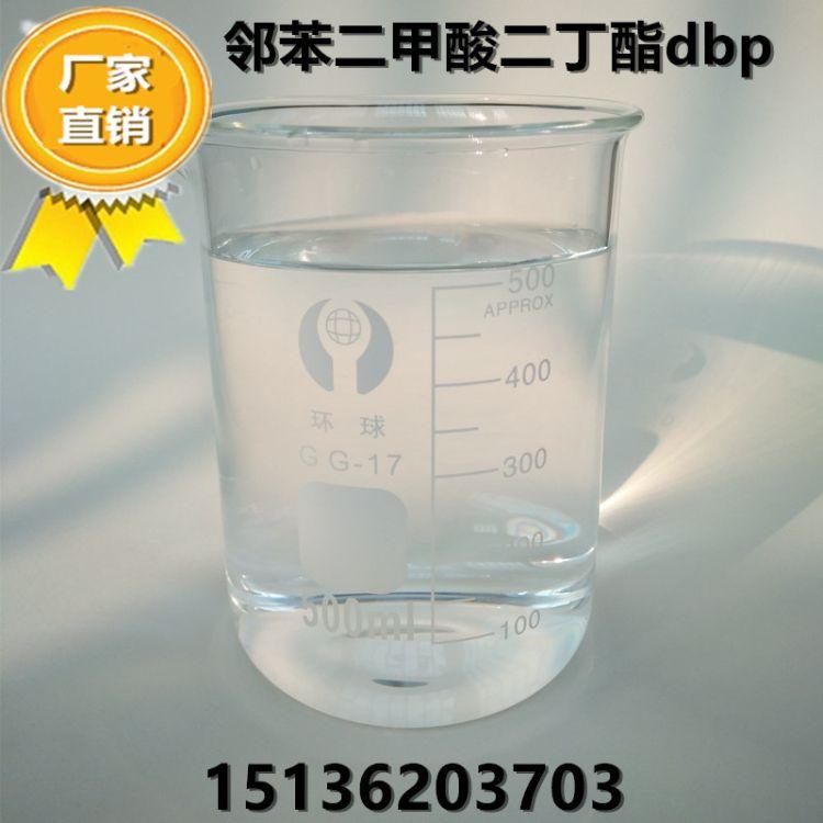 pvc软管用增塑剂 dbp增塑剂 环保增塑剂厂家 二丁酯 水性增塑剂