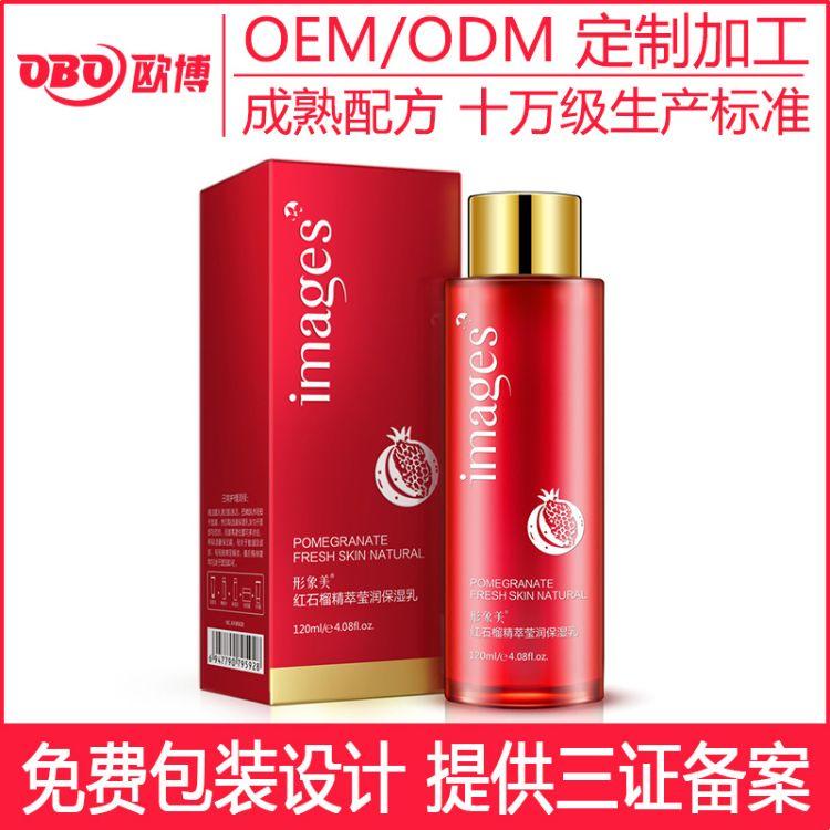 形象美红石榴精华保湿乳 植物乳液 保湿乳液 化妆品厂家