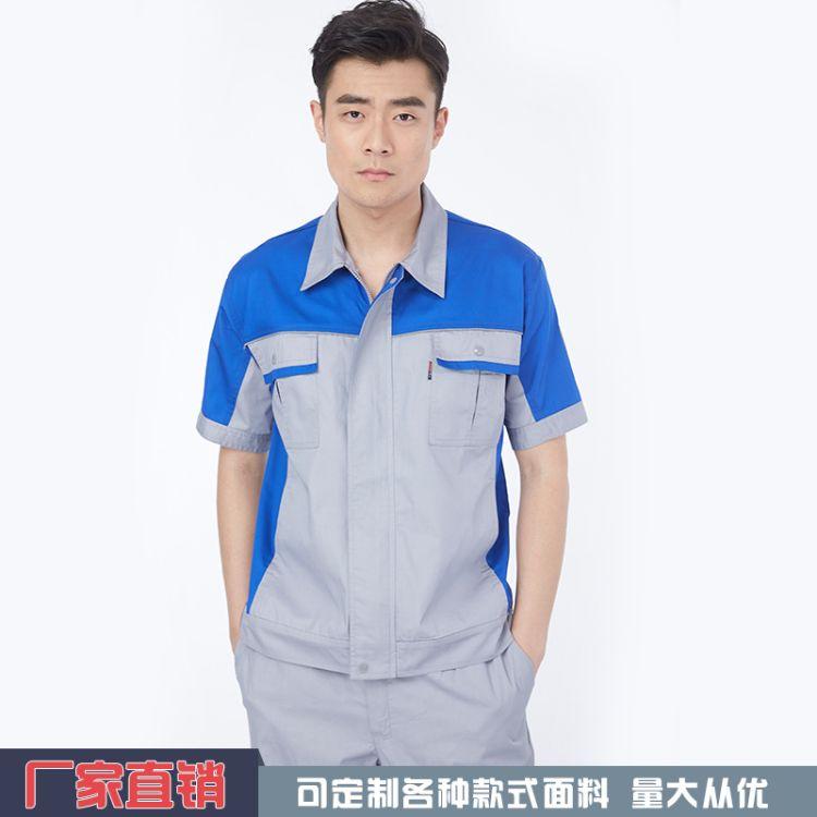 工作服套装 夏季短袖劳保服 汽修工装 车间服定制 厂家直销