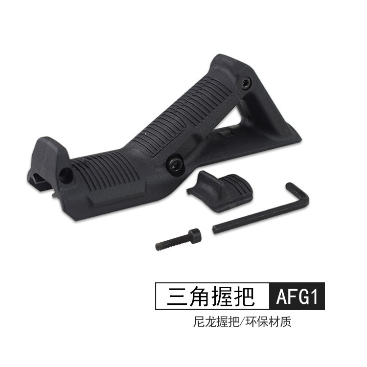 AFG握把锦明8代下供水弹改装尼龙AFG1三角前握把护木金属鱼骨