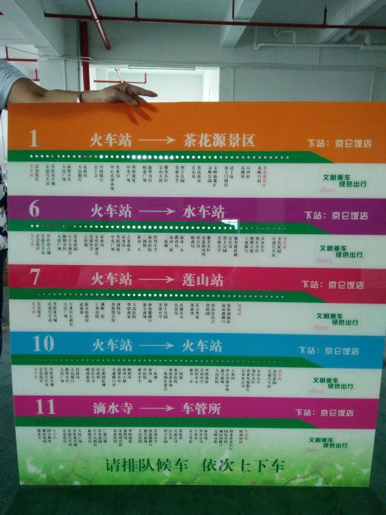 UV平板打印 亚克力广告标识牌 公交站台亚克力标示制作亚克力印刷