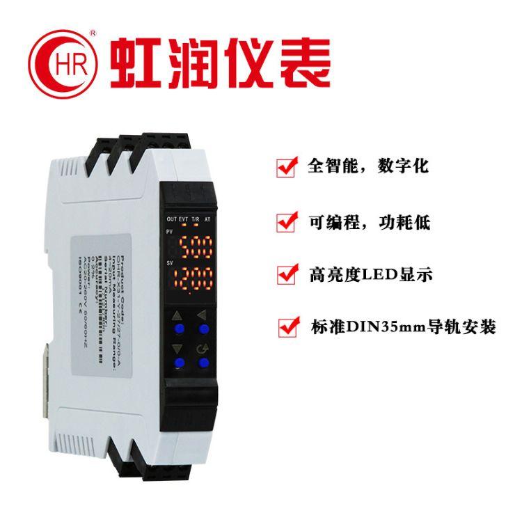 虹润电流电压信号隔离器4-20ma转0-10v一入一出转换器OHR-X31
