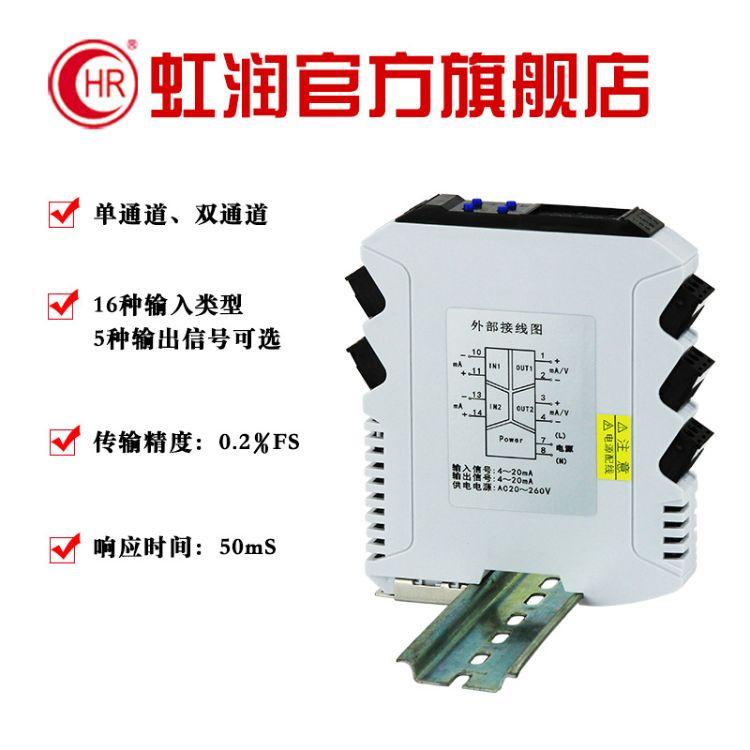虹润智能电流电压信号隔离器4-20ma转0-10v一入一出转换器OHR-X3
