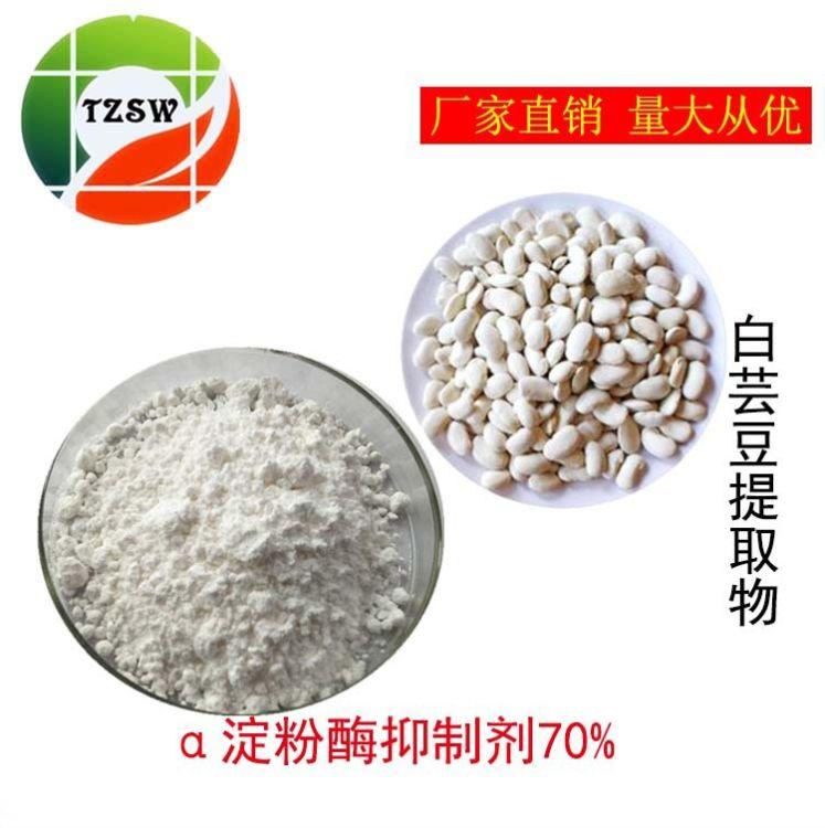 白芸豆提取物α淀粉酶抑制剂70%  100g装