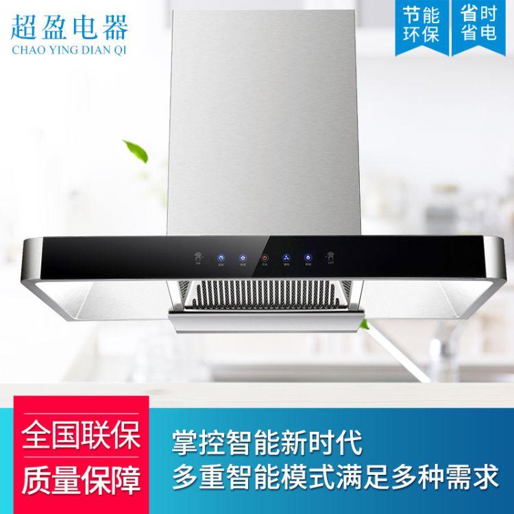 供应批发家用厨房电器油烟机 型号CY-ZQ66T抽油烟机 量大从优