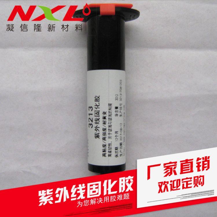 UV胶  紫外线固化胶粘剂 玻璃粘合剂uv 水晶粘合剂  厂家直销