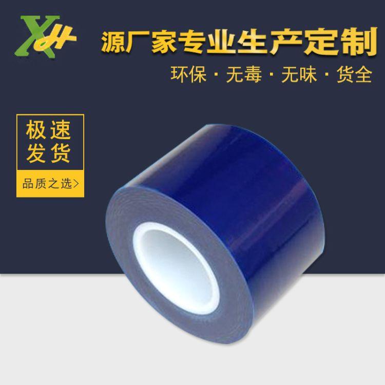 厂家直销 地面蓝色高粘铝合金保护膜 pe保护膜生产 静电膜定制