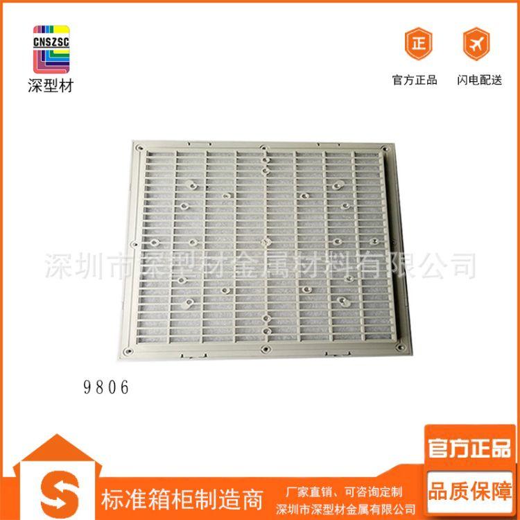 通风过滤网BF9806仿威图柜电箱电柜AE箱配电箱风机机箱机柜使用