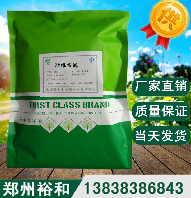 食品级纤维素酶(β-1,4-葡聚糖-4-葡聚糖水解酶)生产厂家直销