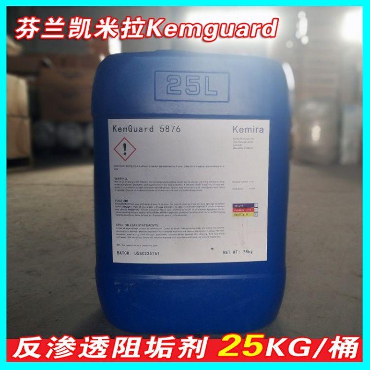 凯米拉阻垢剂缓蚀水处理反渗透膜清洗剂RO专用阻垢剂纯净水Kemira