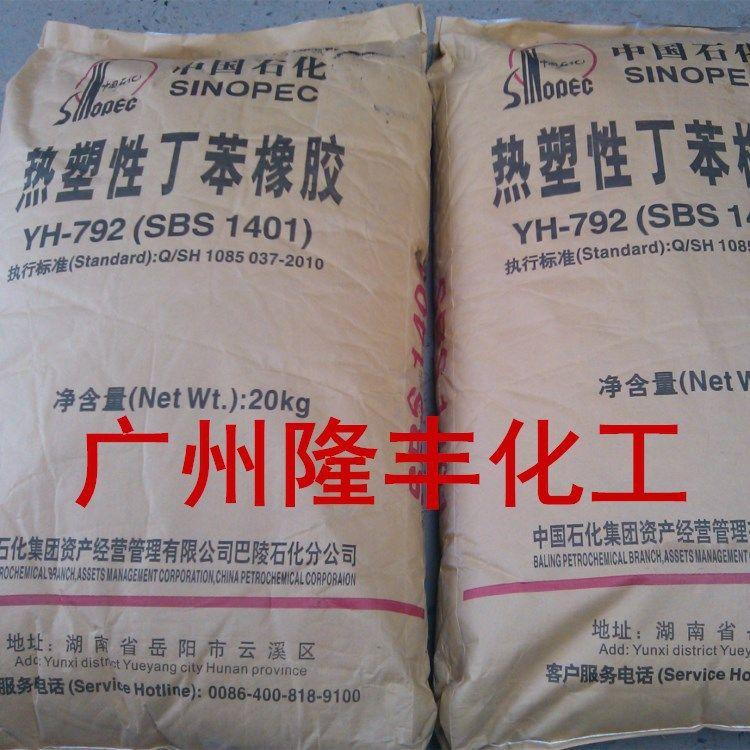 供应岳化SBS热塑性丁苯橡胶YH792应用于粘合剂
