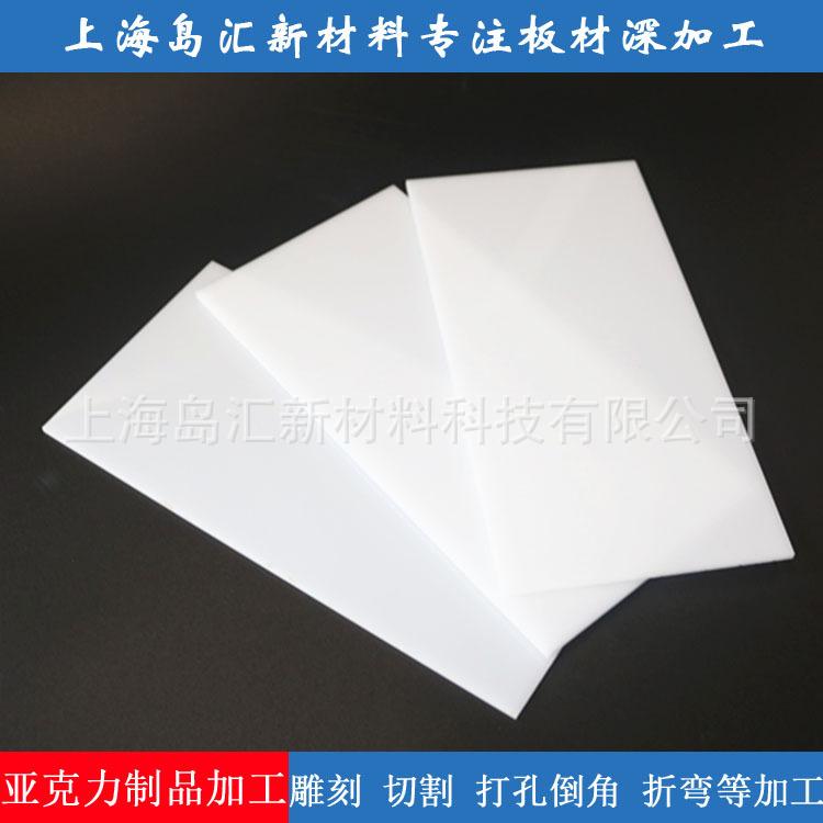 亚克力板材生产厂家直销白色亚克力板加工5mm亚克力板雕刻等加工