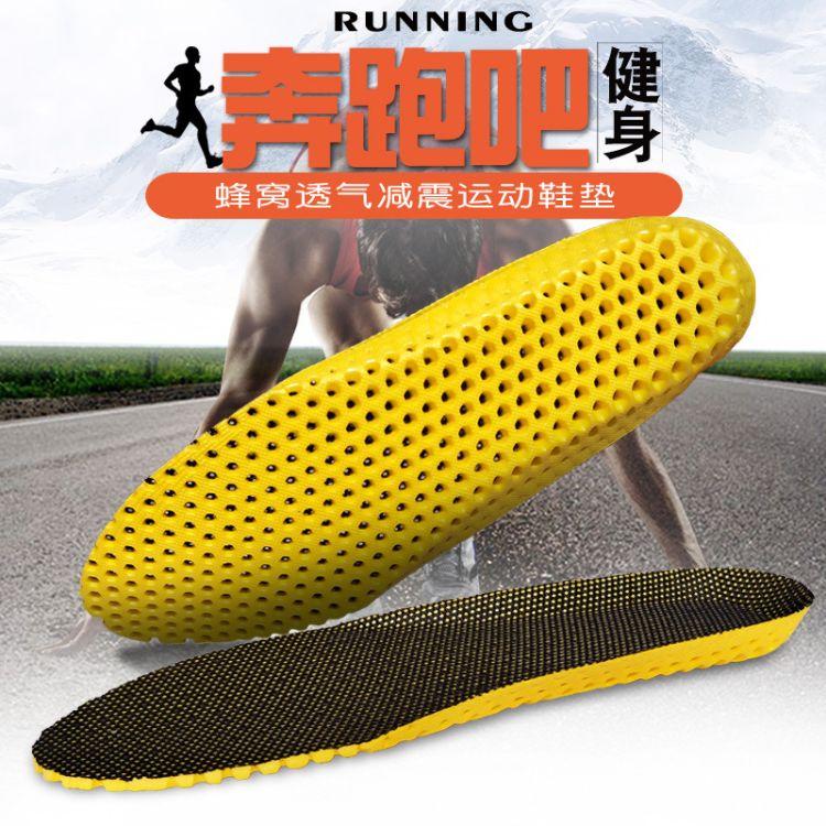 减震运动鞋垫 男士透气加厚吸汗鞋垫篮球足球跑步军训鞋垫批发